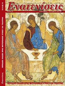 Ενατενίσεις Τεύχος 15 - Περιοδική Έκδοση Ιεράς Μητροπόλεως Κύκκου και Τηλλυρίας