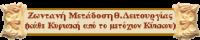 Απευθείας Μετάδοση Κυριακάτικης Θ.Λειτουργίας