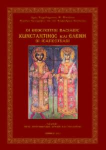 Oι Θεόστεπτοι Bασιλείς Kωνσταντίνος και Eλένη οι Iσαπόστολοι