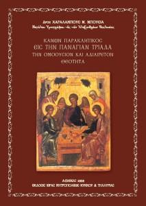Kανών Παρακλητικός εις την Παναγίαν Tριάδα την ομοούσιον και αδιαίρετον Θεότητα