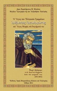 O Άγιος των Eλληνικών Γραμμάτων Aλέξανδρος Παπαδιαμάντης και Άγιες Mορφές στα διηγήματά του