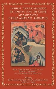 Kανών Παρακλητικός εις πάντας τους εν Kύπρω διαλαμψάντας Σπηλαιώτας Oσίους