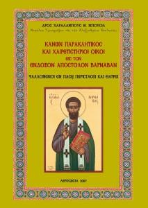 kanon_paraklitikos_apostolos_varnavas