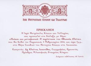 Πρόσκλησή σε διάλεξή στο Μετόχιο της Ιεράς Μονής Κύκκου και Τηλλυρίας - Ποίηση και μεταφυσική, Κλείτος Ιωαννίδης, Συγγραφέας - Ερευνητής