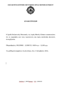 mathimata-sxolis