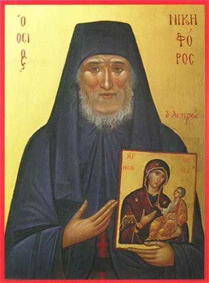Αγιος Νικηφόρος